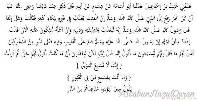 qur'an surat an naml ayat 80