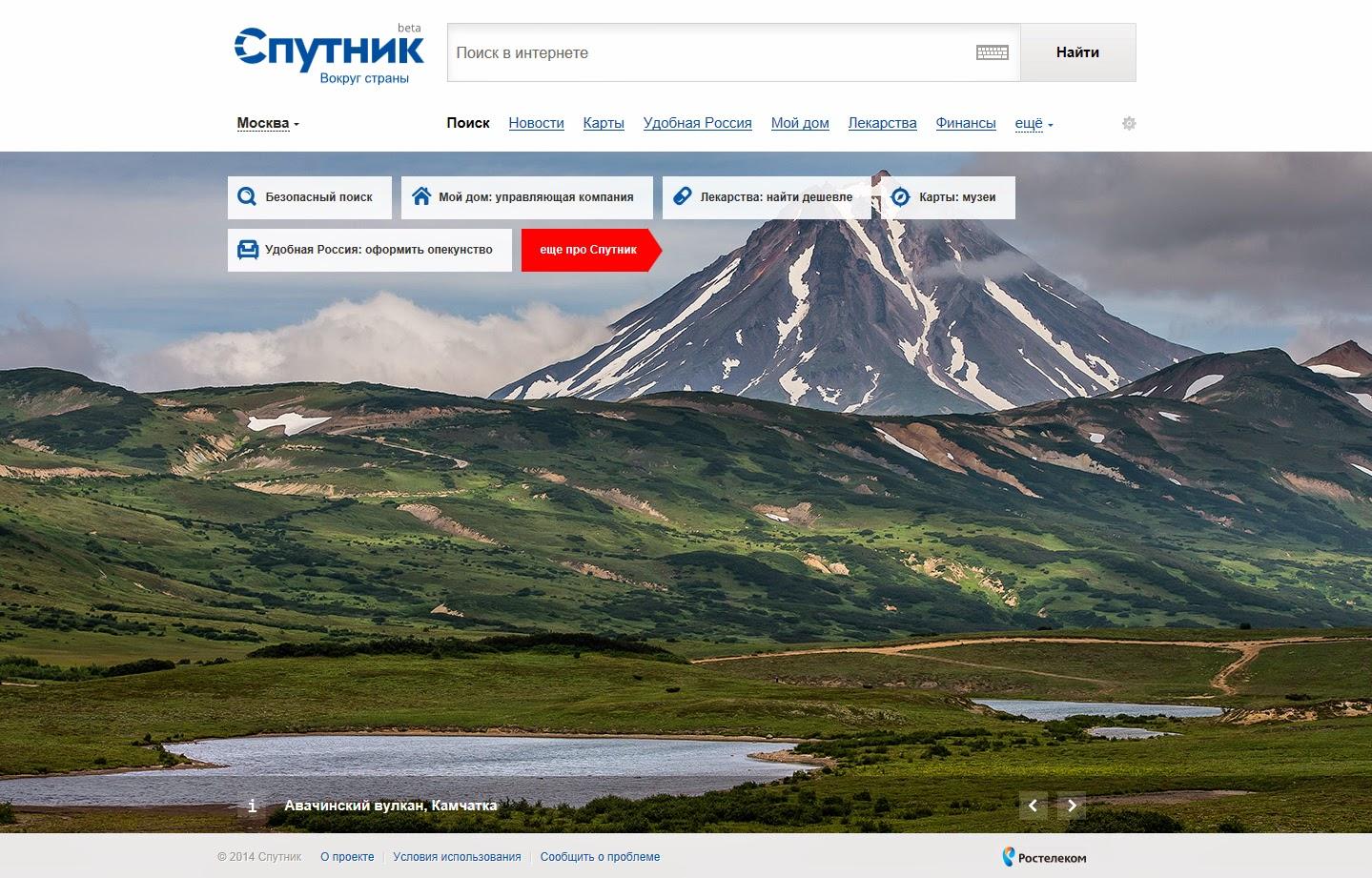 """Авачинский вулкан на """"Спутнике"""""""