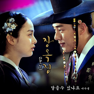 Lee Soo Young (이수영) - Jang Ok Jung, Live In Love (장옥정, 사랑에 살다) OST Part.6