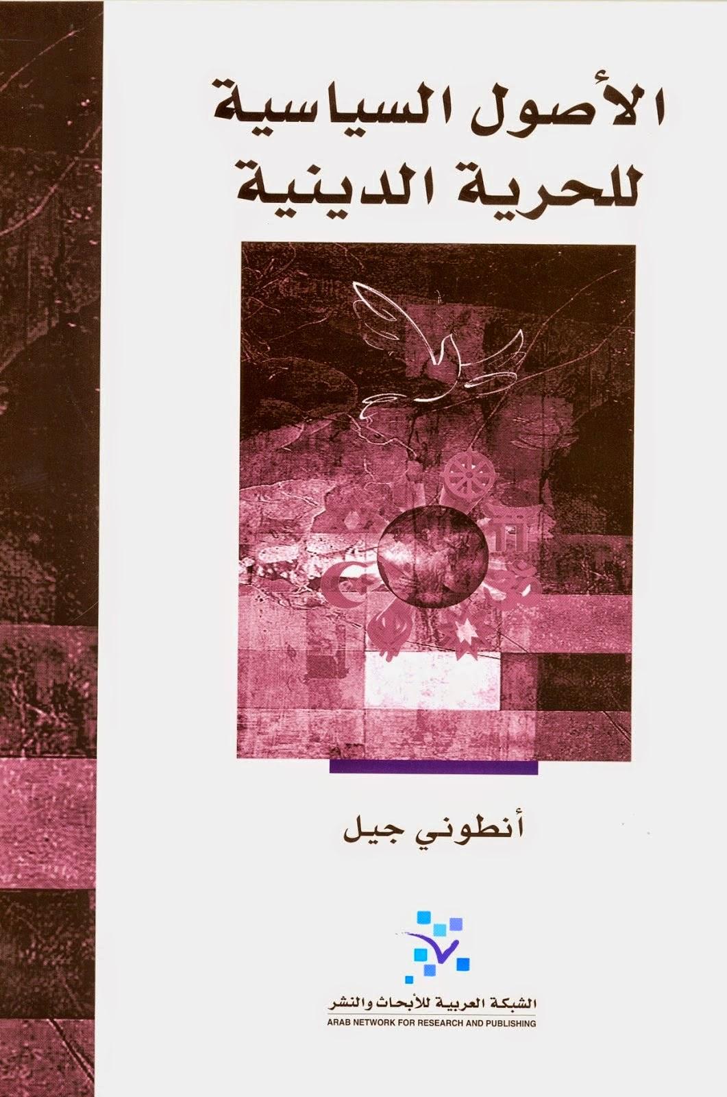 الأصول السياسية للحرية الدينية - أنطوني جيل pdf