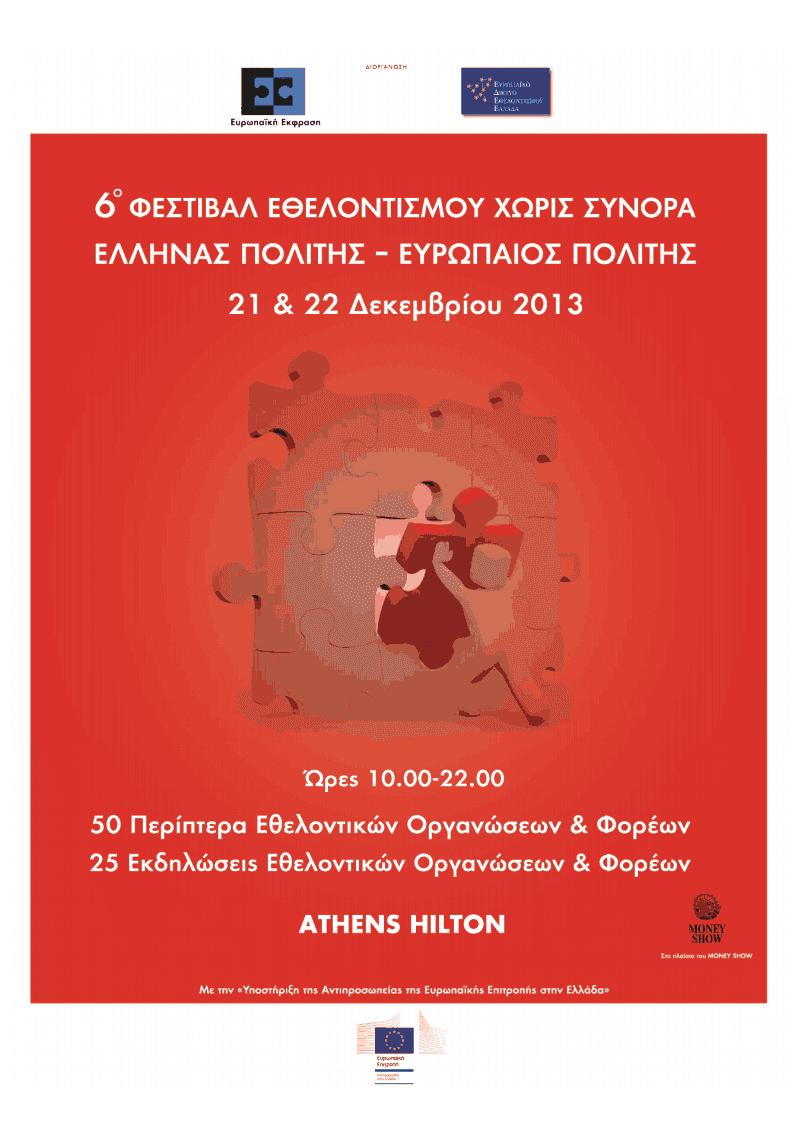 Συμμετοχή του ΓΟΝ.ΙΣ. στο 6ο Φεστιβάλ Εθελοντισμού 21-22 Δεκεμβρίου στο Athens Hilton