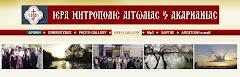Επίσημη Ιστοσελίδα Ι. Μητροπόλεως Αιτωλίας και Ακαρνανίας