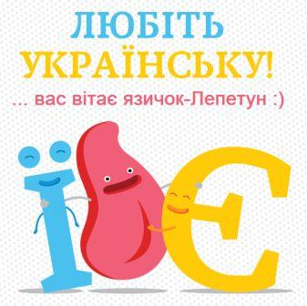 Українська легко - (клік на малюнок)