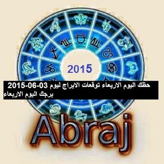 حظك اليوم الاربعاء توقعات الابراج ليوم 03-06-2015  برجك اليوم الاربعاء