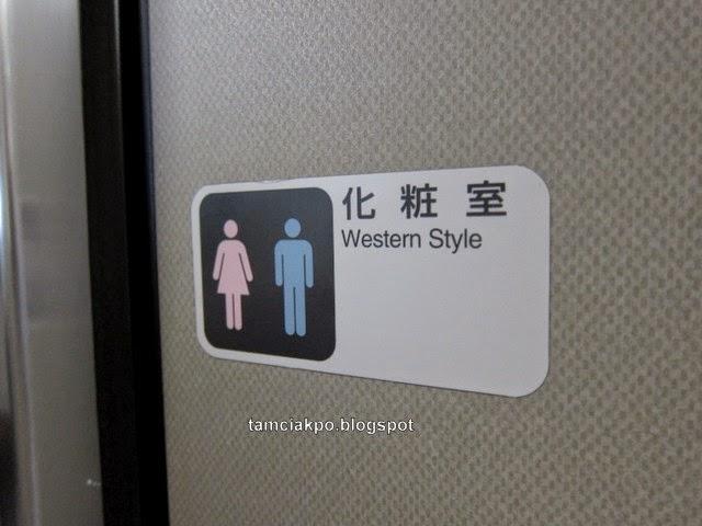 Japan Shinkansen : washrooms