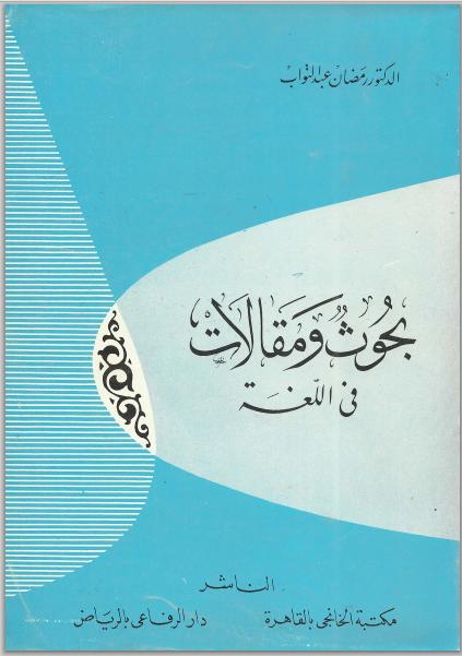 بحوث ومقالات في اللغة لـ رمضان عبد التواب