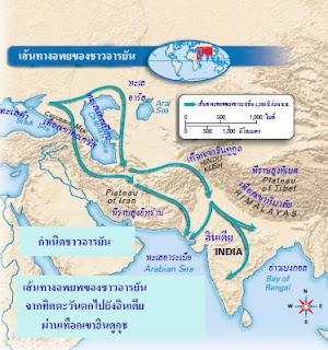 เส้นทางอพยพของชาวอารยัน