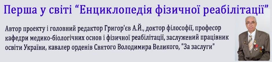 """Перша у світі """"Енциклопедія фізичної реабілітації"""""""