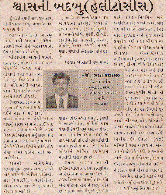 newspaper cutting of article on dental health about bad smell from mouth by dr. Bharat Katarmal -dentist of Gujarat
