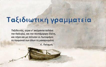 ..Κείμενα και Ιστορία της Ταξιδιωτικής γραφής....