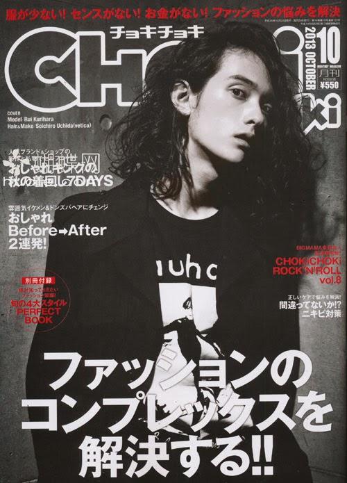 ChokiChoki (チョキチョキ) October 2013年10月号Rui Kurihara 栗原類