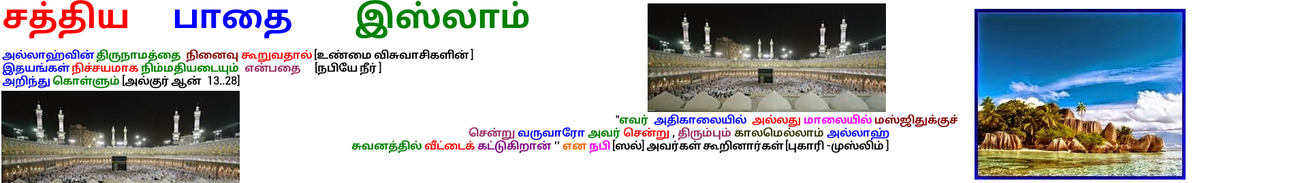 இஸ்லாம் கூறும் இனிய அறிவுரைகள்