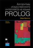 заказать-купить книгу «Алгоритмы искусственного интеллекта на языке Prolog» в интернет-магазине ОЗОН