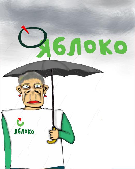 http://2.bp.blogspot.com/-omcsO6wAhpg/TtXTnbxO9lI/AAAAAAAAA8o/cE8h9_awLHY/s1600/yabloko_lojkin.jpg