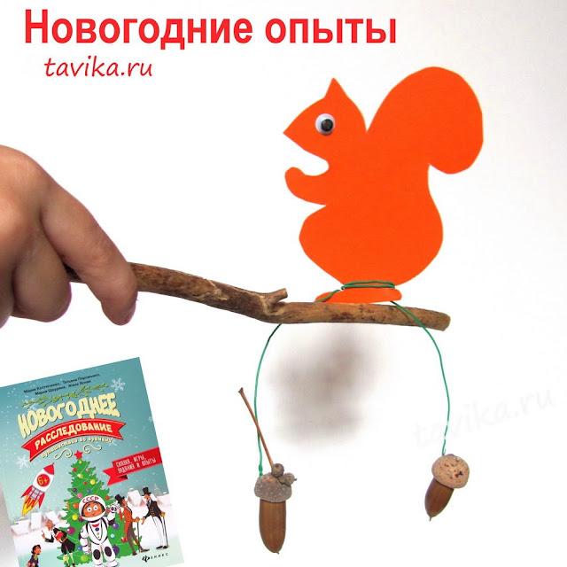 Новогодние опыты для детей - игрушка балансир на елку