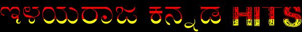 Ilayaraja Kannada Hits