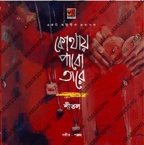 Sheetol - Kothay Pabo Tare [Eid Ul Adha Album]