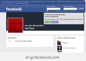 Στις 29 Μαϊου 2017, έριξαν τη σελίδα μας στο facebook.