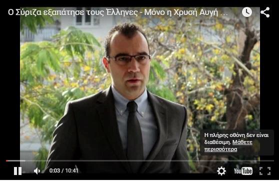 Π. Ηλιόπουλος: Ο Σύριζα εξαπάτησε τον λαό - Μόνο η Χρυσή Αυγή μπορεί βγάλει την Ελλάδα από τα αδιέξοδα των Μνημονίων! BINTEO