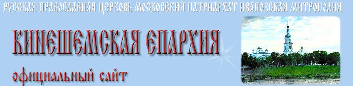 Русская Православная Церковь Ивановская митрополия Кинешемская епархия