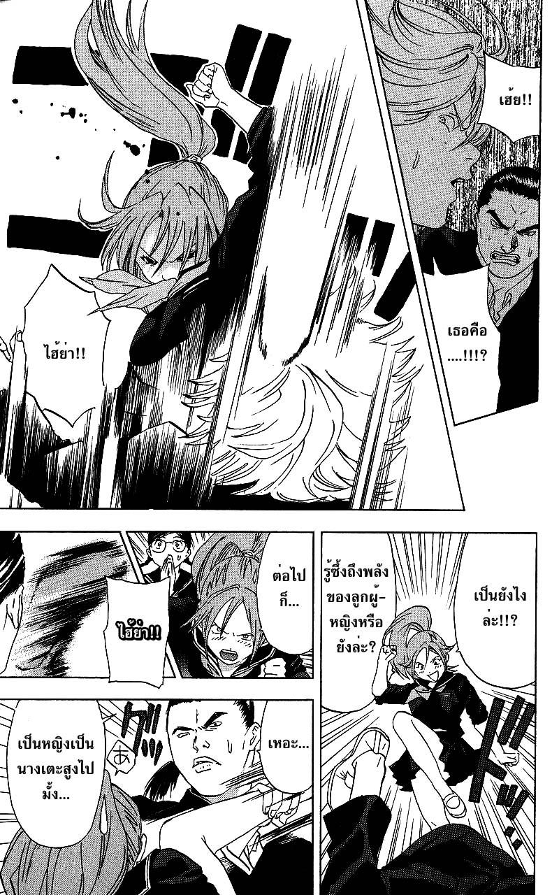 อ่านการ์ตูน Ichigo100 20 ภาพที่ 17