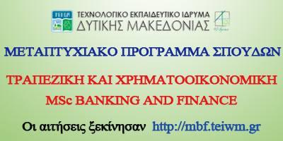 ΜΕΤΑΠΤΥΧΙΑΚΟ ΠΡΟΓΡΑΜΜΑ ΣΠΟΥΔΩΝ
