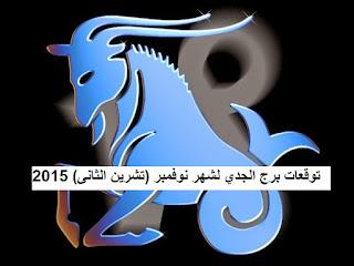 توقعات برج الجدي لشهر نوفمبر (تشرين الثانى) 2015