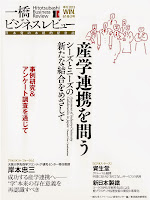 【一橋ビジネスレビュー】 2013年度 Vol.61-No.3