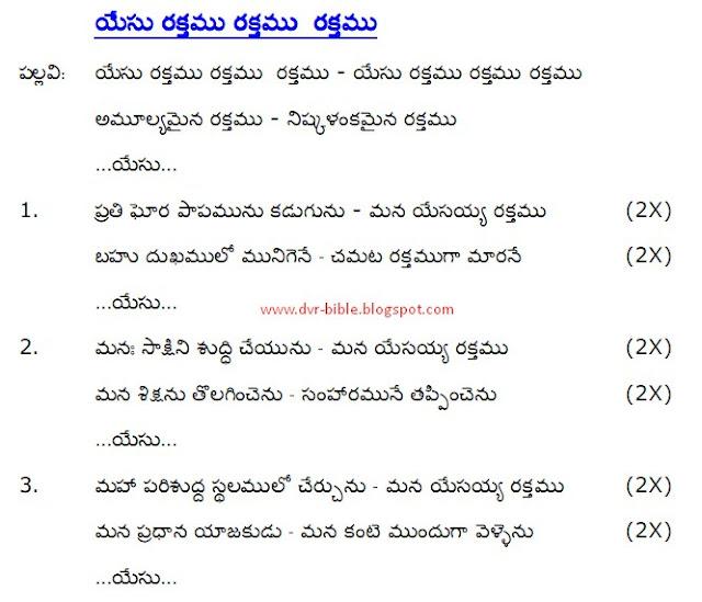 Telugu Christian Songs Lyrics And Chords Pdf Archidev