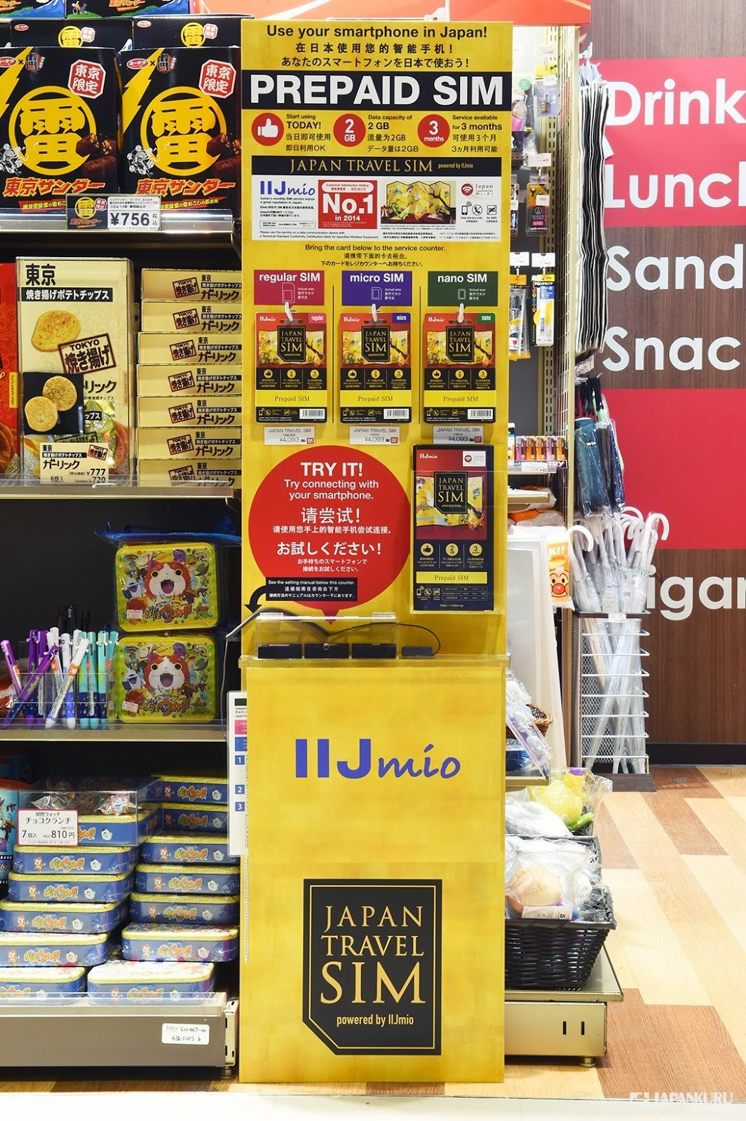 japankuru information start your japan travel in an. Black Bedroom Furniture Sets. Home Design Ideas