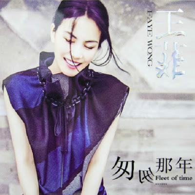 匆匆那年 Fleet of Time - 王菲Faye Wong