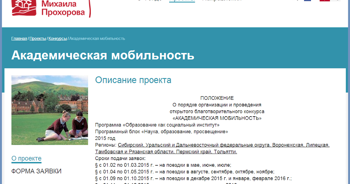 Прохоров фонд конкурсы