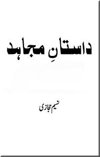 Dastan-E-Mujhaid