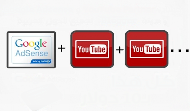 يمكنك ربط أكثر من قناة يوتيوب بحساب أدسنس واحد