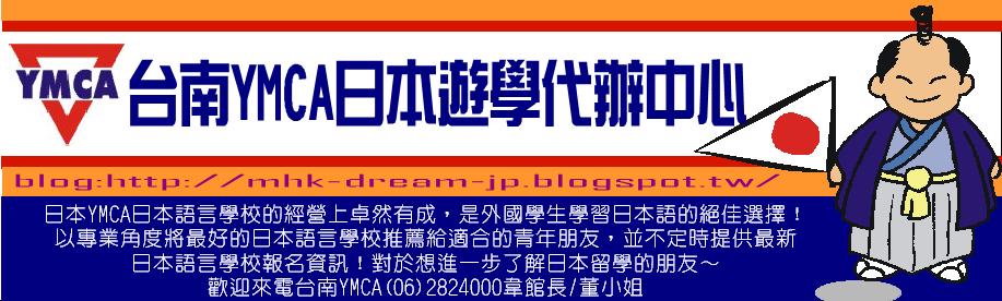 台南YMCA日本留學代辦中心