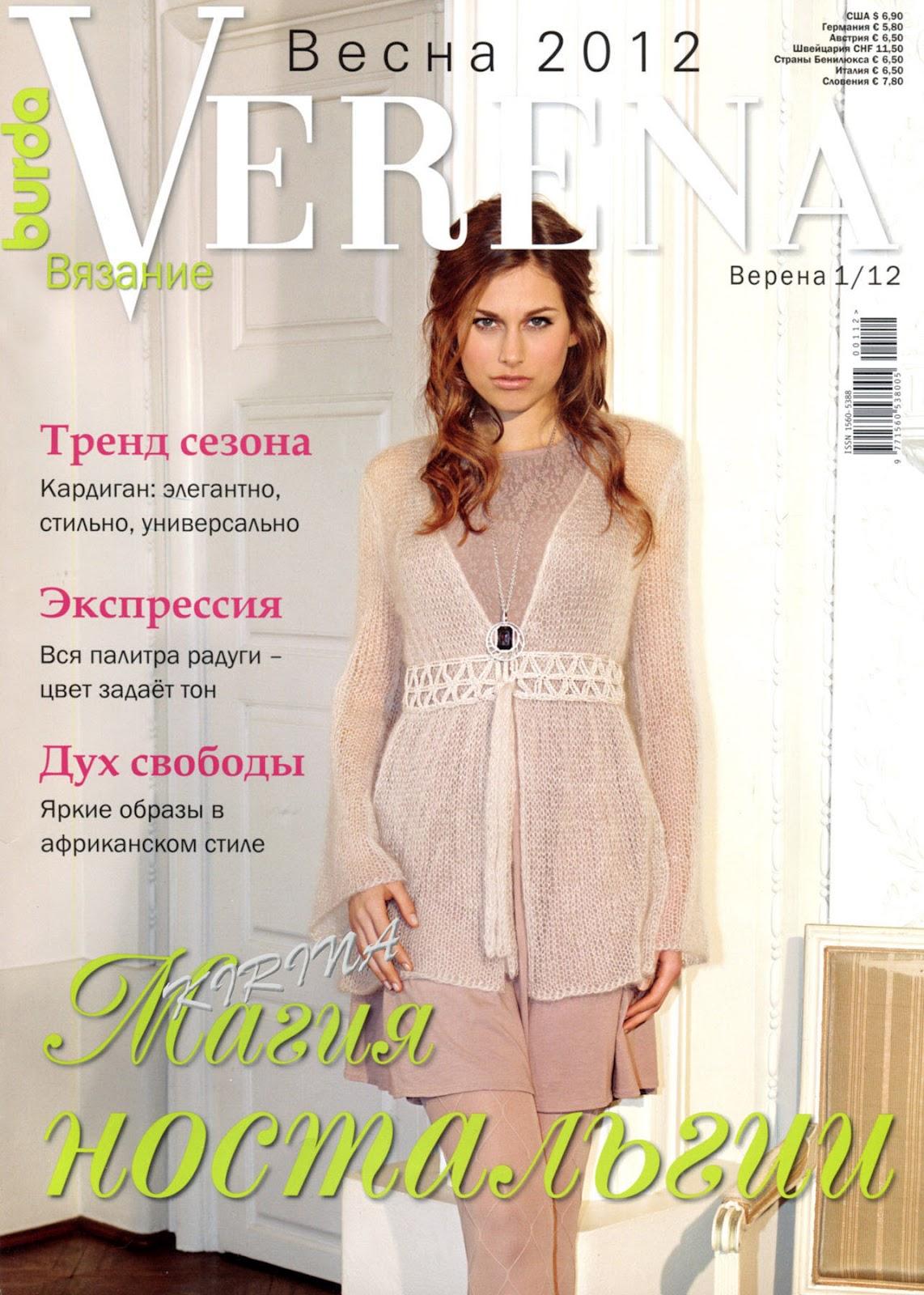 j журнал верена лето 2012
