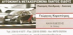 ΚΑΡΑΠΕΤΡΟΣ ΓΙΩΡΓΟΣ CARS