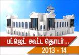 Sun News Vivadha Medai – Budget – 25-03-13