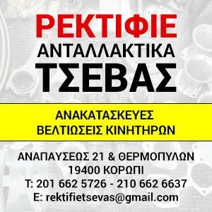 ΤΣΕΒΑΣ ΡΕΚΤΙΦΙΕ