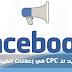 مفهوم جديد للـ CPC في إعلانات الفيس بوك قريباً
