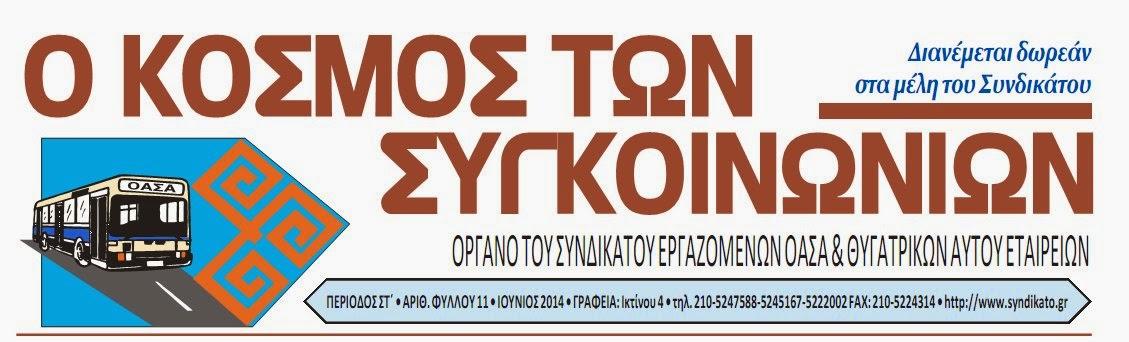 http://paske-osy.blogspot.gr/2014/11/blog-post_28.html#more