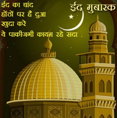 Happy Id Eid Ul Fitar