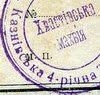 Хвастівська махвія