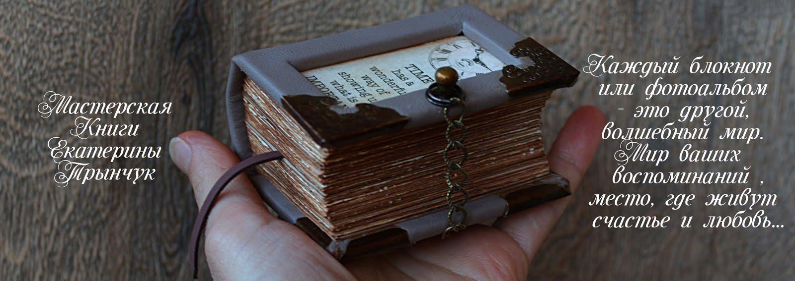 Фотоальбомы блокноты ручной работы