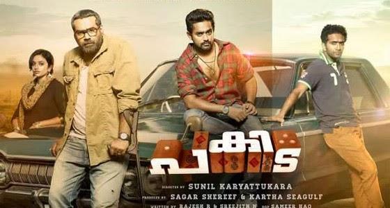 Ee Pooveyilil Song Lyrics - Pakida Malayalam Movie