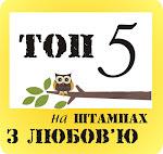 ТОП-5    10.08.12