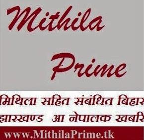 MITHILA  PRIME