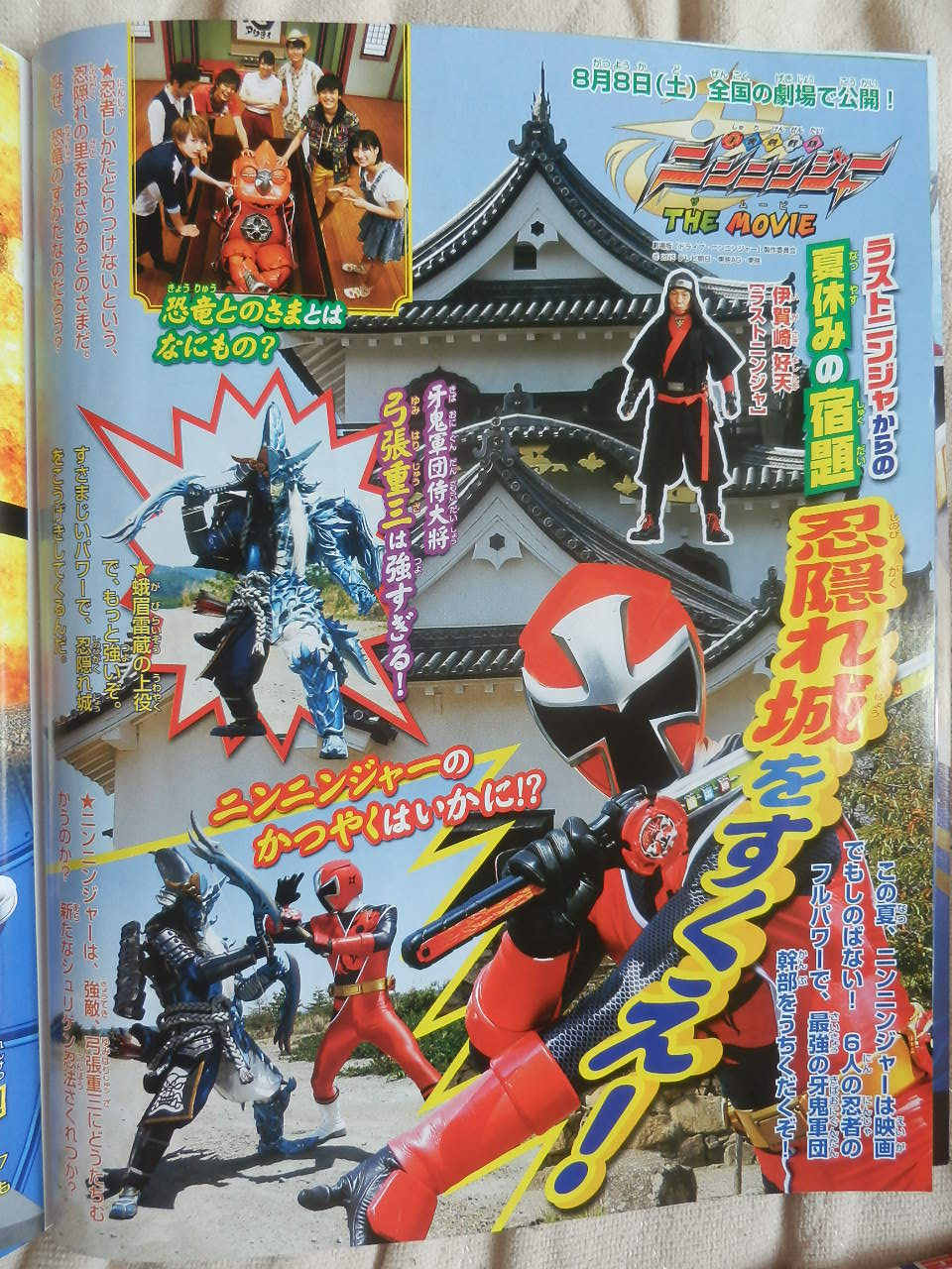 Shuriken Sentai Ninninger: Akaninger VS Starninger 100 In Battle Subtitle Indonesia