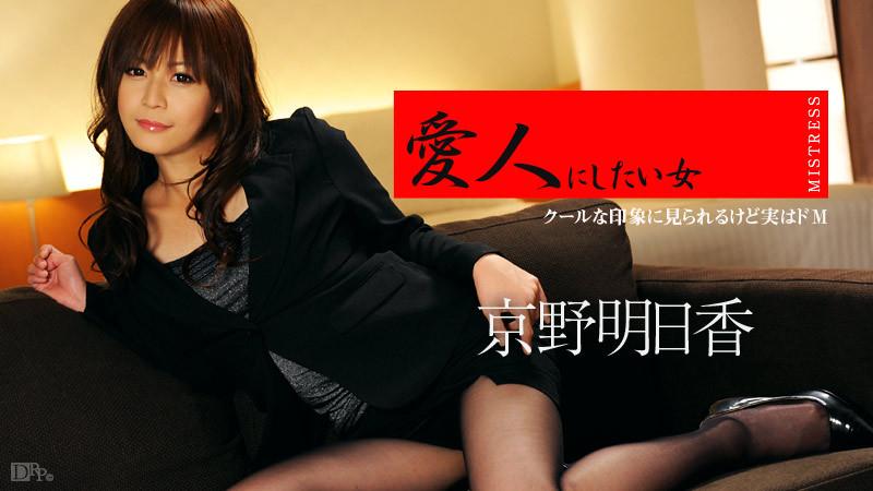JAV Uncensored 111015 018Asuka Kyouno