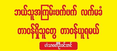 U Win Tin – No more violence, Responsible must act